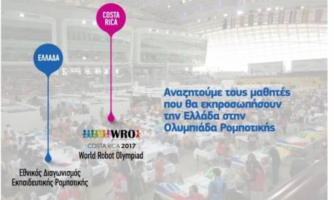 Αναζητούμε τους μαθητές που θα εκπροσωπήσουν την Ελλάδα στην Ολυμπιάδα Ρομποτικής