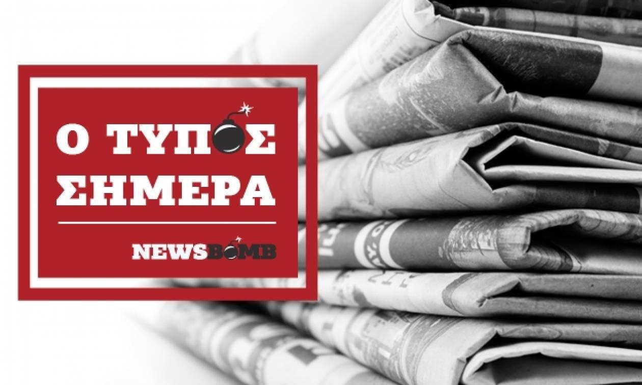 Εφημερίδες: Διαβάστε τα πρωτοσέλιδα των εφημερίδων (02/03/2017)