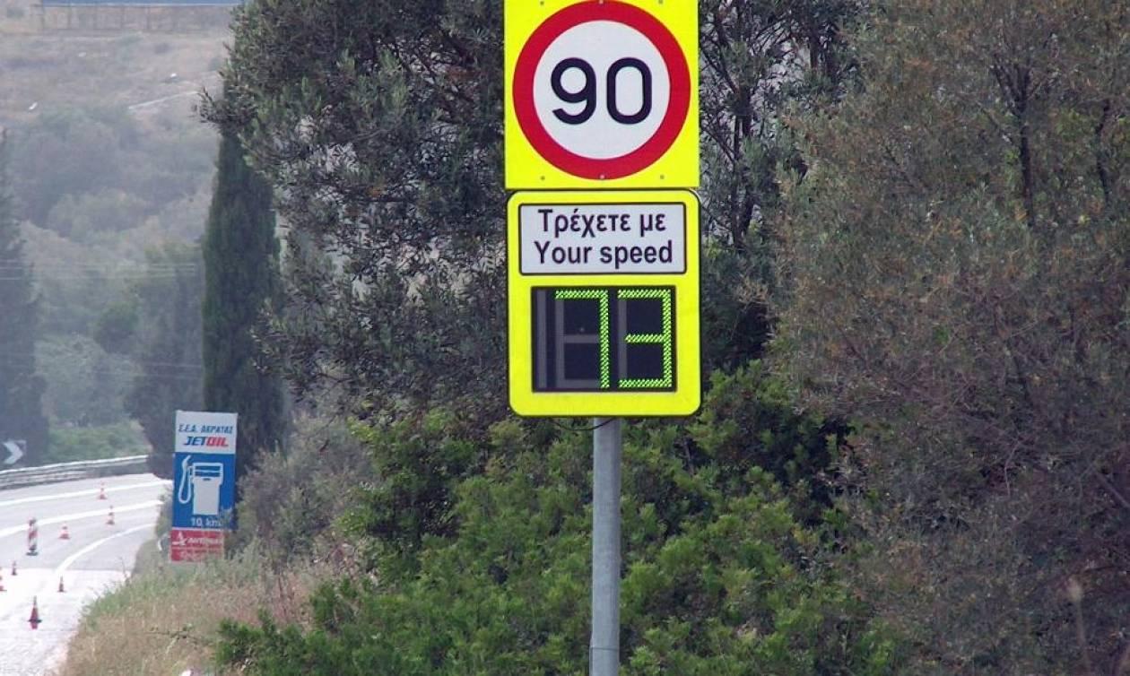 Κατάντια: Δεν υπάρχουν χρήματα για ραντάρ στις εθνικές οδούς