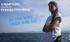 Η Ύπατη Αρμοστεία του ΟΗΕ υποστηρίζει τις γυναίκες πρόσφυγες