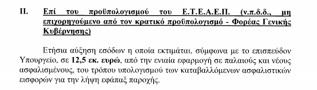 sintaxeis1