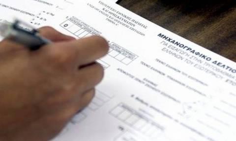 Πανελλήνιες 2017: Τελευταία ημέρα σήμερα (10/03) για την υποβολή αιτήσεων συμμετοχής στις εξετάσεις
