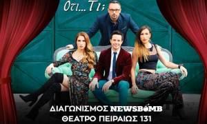 Διαγωνισμός Newsbomb.gr: Οι νικητές που κερδίζουν 3 διπλές προσκλήσεις για την παράσταση «Ότι… τι;»