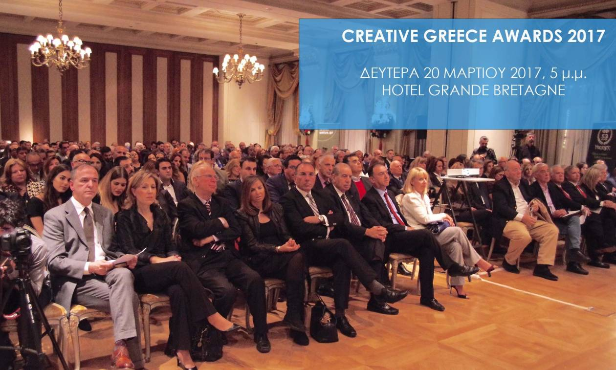 Creative Greece 2017 – Forum για την Ελλάδα της εξωστρέφειας