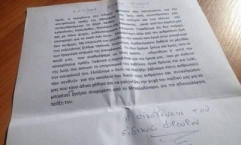 Η ανακοίνωση της οικογένειας του αστυνομικού που σκότωσε τον ταξιτζή στην Καστοριά