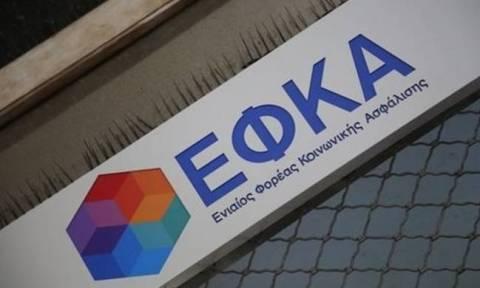 ΕΦΚΑ: Εκπνέει η προθεσμία για την καταβολή των εισφορών Ιανουαρίου 2017