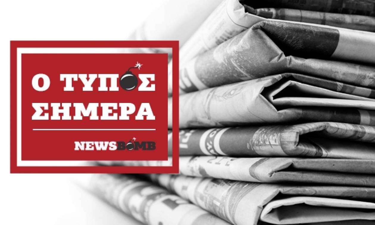 Εφημερίδες: Διαβάστε τα πρωτοσέλιδα των εφημερίδων (18/03/2017)