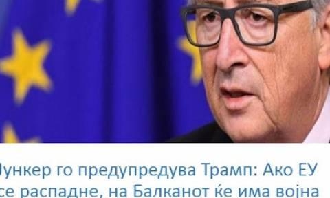 Γιουνκέρ σε Τραμπ: Εάν καταρρεύσει η ΕΕ θα γίνει πόλεμος στα Βαλκάνια