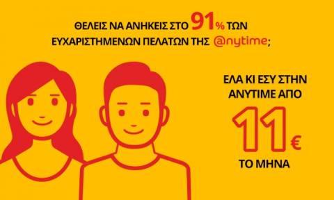Οι λόγοι που οι Έλληνες οδηγοί προτιμούν την Anytime