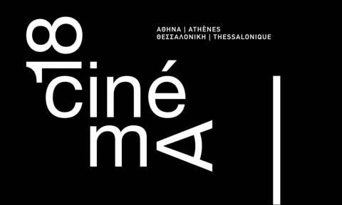 Ανταπόκριση από το 18ο Φεστιβάλ Γαλλόφωνου Κινηματογράφου Αθήνας