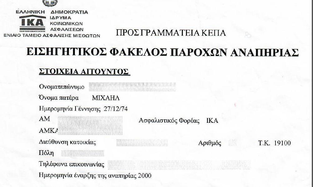 29 ΕΓΓΡΑΦΟ 3