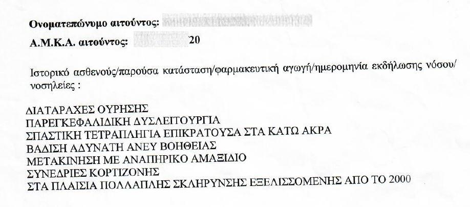 29 ΕΓΓΡΑΦΟ 6