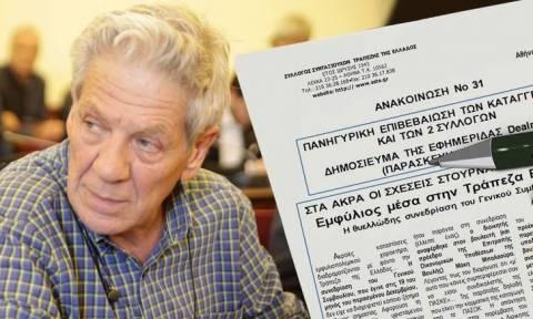 Οι συνταξιούχοι της ΤτΕ εναντίον Μπαλαούρα: Σιγά μην επέστρεφες τα λεφτά, αν δεν σε καταγγέλαμε!