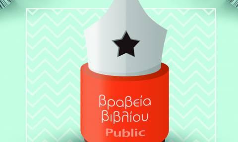 Βραβεία Βιβλίου Public 2017: Ψήφισε κι εσύ τα αγαπημένα σου βιβλία