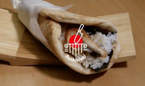 Το Sushivlaki έρχεται στην Ελλάδα. Δοκίμασέ το πρώτος στο e-FOOD! (video)