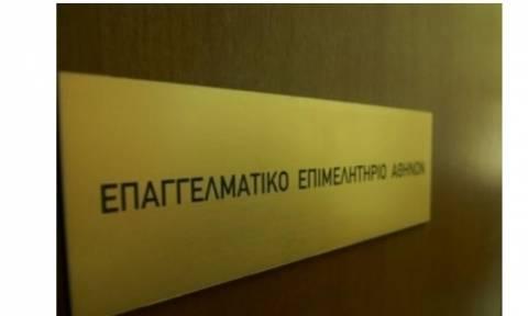 Προσφορά 92 χρόνων από  το Επαγγελματικό Επιμελητήριο Αθηνών