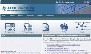 ΑΣΕΠ - Προσοχή: Μέχρι πότε μπορείτε να υποβάλλετε αίτηση για προσλήψεις στα δικαστήρια