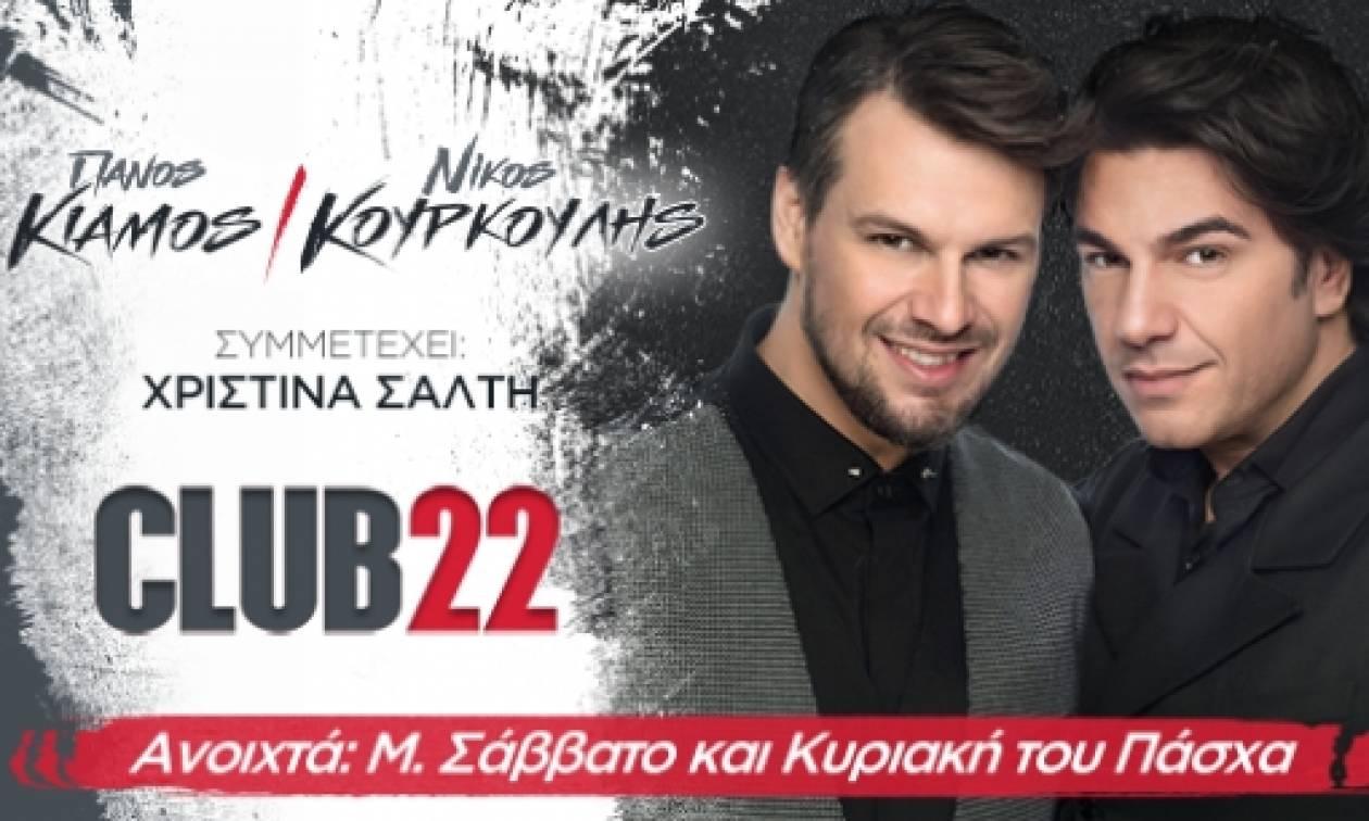 Πάσχα με Πάνο Κιάμο & Νίκο Κουρκούλη στο «Club 22»!
