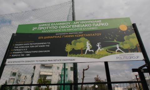 Politis Group: Χορηγός στην κατασκευή πρότυπου Οικογενειακού Πάρκου στο Δήμο Ελληνικού-Αργυρούπολης