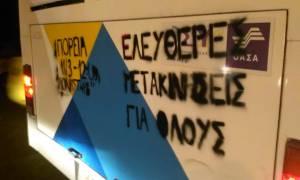 Έγραψαν συνθήματα σε τοίχους έξω από το σπίτι του προέδρου του ΟΑΣΑ
