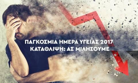 Παγκόσμια Ημέρα Υγείας 2017: Η κατάθλιψη στην Ελλάδα της κρίσης