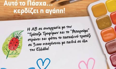 Η ΑΒ Βασιλόπουλος στρώνει το πασχαλινό τραπέζι σε 3.000 οικογένειες με παιδιά!