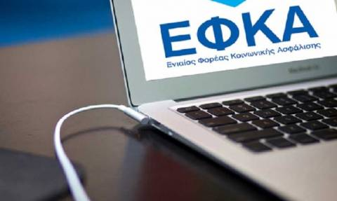 ΕΦΚΑ: Ανάρτηση ειδοποιητηρίων πληρωμής εισφορών Φεβρουαρίου 2017 δικηγόρων