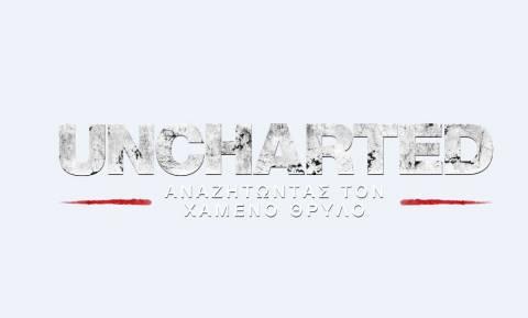 «Uncharted: Αναζητώντας τον Χαμένο Θρύλο»: Έρχεται στις 23/8 πλήρως μεταφρασμένο στα ελληνικά!