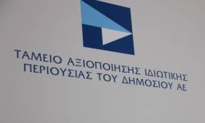 ΤΑΙΠΕΔ: Αναζήτηση συμβούλου για την πώληση των μεριδίων του σε ΕΥΔΑΠ και ΕΥΑΘ