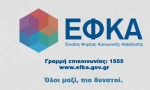 ΕΦΚΑ: Σήμερα Μεγάλη Πέμπτη λήγει η προθεσμία καταβολής εισφορών Φεβρουαρίου