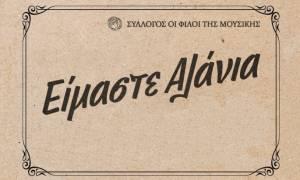 Είμαστε αλάνια…: Ένας μουσικός διαγωνισμός για το ρεμπέτικο