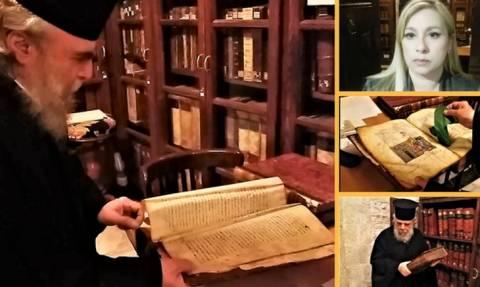 Αποκλειστικό: Αυτό είναι το σπάνιο χειρόγραφο της βιβλιοθήκης του Πατριαρχείου Ιεροσολύμων (vid)