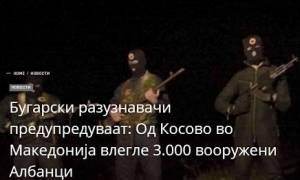 Προειδοποίηση Βουλγαρικών υπηρεσιών: 3000 ένοπλοι Αλβανοί από Κόσοβο μπήκαν στα Σκόπια