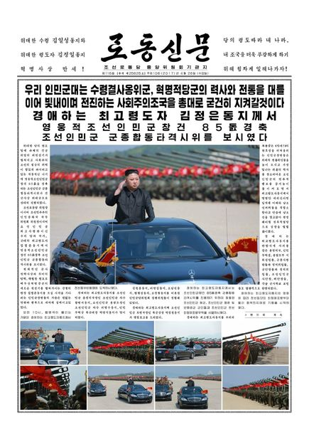 rodong 2017 04 26 page 001