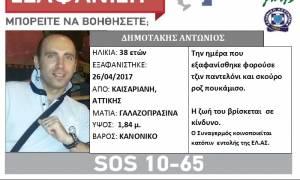 Αττική: Εξαφάνιση - θρίλερ με 38χρονο αστυνομικό από την Καισαριανή