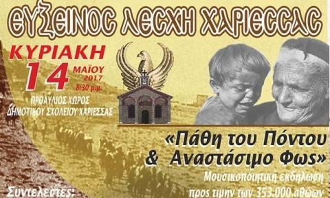 Mουσικοποιητική εκδήλωση προς τιμή των 353.000 αθώων νεκρών της Γενοκτονίας των Ελλήνων στον Πόντο