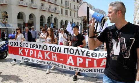 Συγκεντρώσεις σε Θεσσαλονίκη και Πάτρα ενάντια στη λειτουργία των καταστημάτων τις Κυριακές