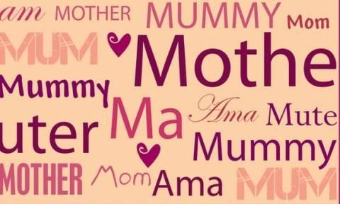 «Μαμά, αν δεν ήσουν εσύ, δε θα ήμουν κι εγώ...»