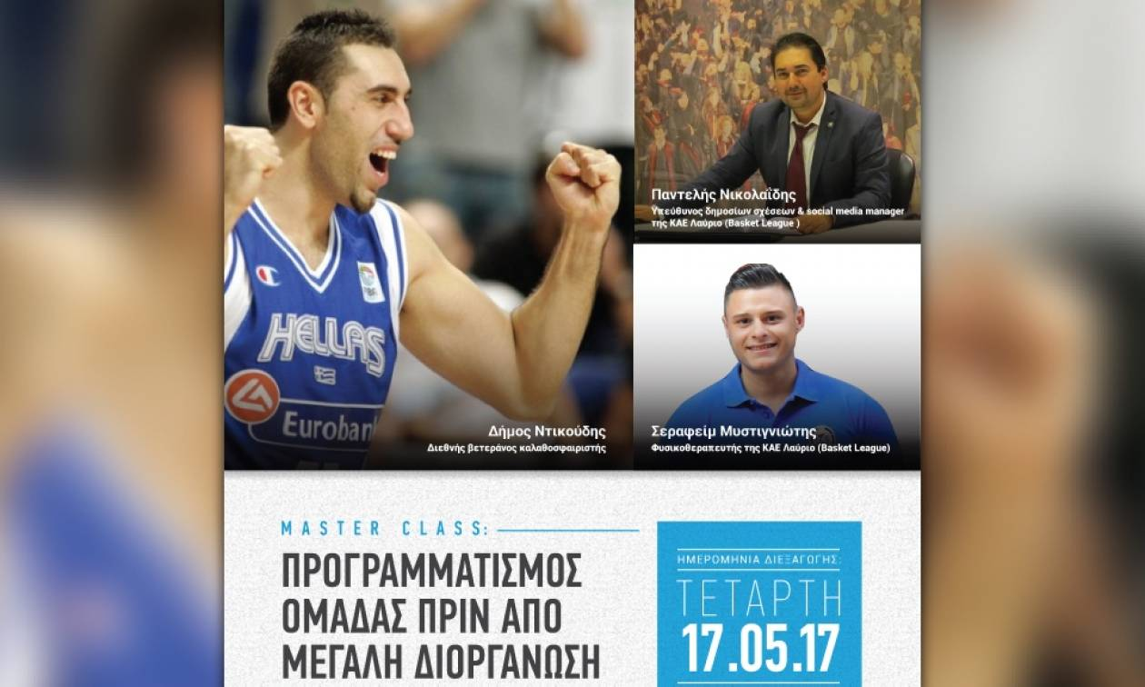O θρύλος του μπάσκετ Δήμος Ντικούδης αποκλειστικά στο ΙΕΚ ΑΛΦΑ