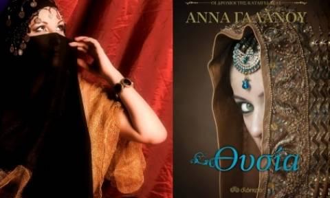 Η Άννα Γαλανού παρουσιάζει το νέο της βιβλίο στις Σέρρες