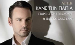 Ο Γιώργης Χριστοδούλου και οι Hatzko Jazz Trio στο Black Duck Garden