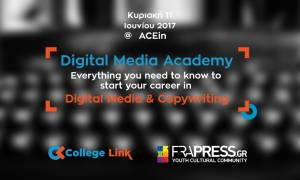 Digital Media Academy: Εκπαίδευση νέων που ενδιαφέρονται για αρθρογραφία και Digital Media