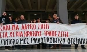 Χαμός στο Ειρηνοδικείο Θεσσαλονίκης: Απέτρεψαν πλειστηριασμό