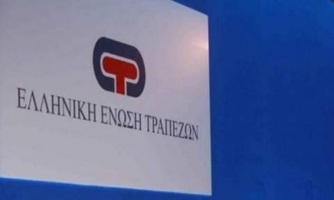 Ελληνική Ένωση Τραπεζών: Αδικαιολόγητος ο φανατισμός και η τυφλή βία