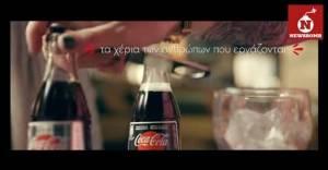 Coca-Cola: Μία ιστορία φτιαγμένη από πολλά χέρια, όπως του Νίκου