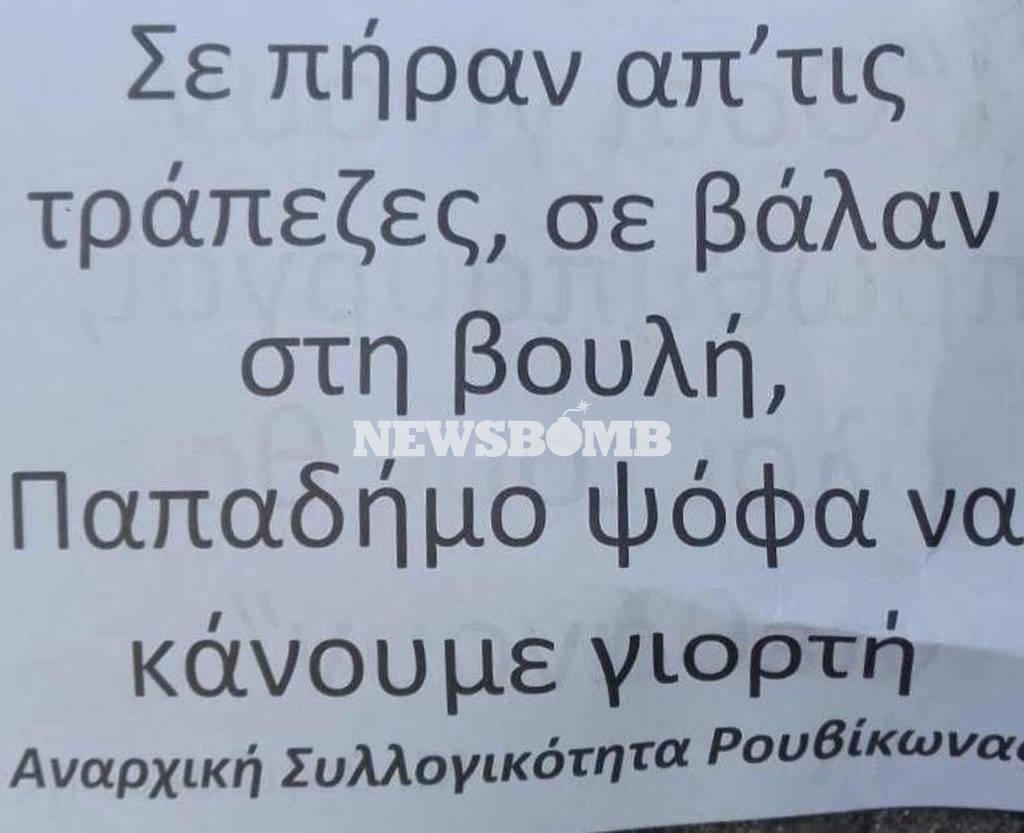Μέλη του «Ρουβίκωνα» πέταξαν φειγ βολάν κατά του Παπαδήμου (pics)