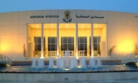 Σαουδική Αραβία: Καθηγητής άνοιξε πυρ σε σχολείο στο Ριάντ