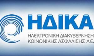 Τα πληροφοριακά συστήματα της ΗΔΙΚΑ θα στηρίξουν το εγχείρημα της ΠΦΥ