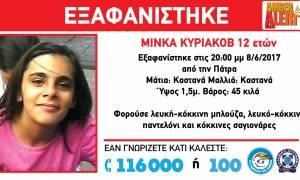 Συναγερμός: Εξαφάνιση - θρίλερ 12χρονης στην Πάτρα