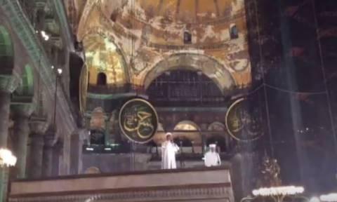 Προκαλούν επικίνδυνα οι Τούρκοι: Διάβασαν το Κοράνι μέσα στην Αγία Σοφία (vid)